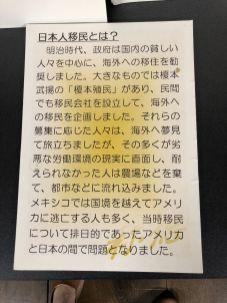 居然有关于日本移民的资料