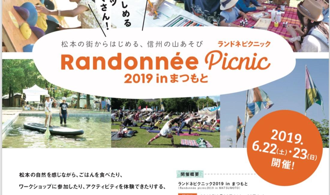 Randonnée Picnic2019在松本