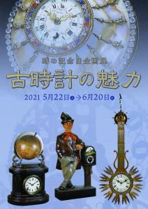 時の記念日企画展「古時計の魅力」
