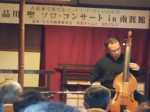古民家にて、ヴィオラ・ダ・ガンバが奏でる!品川聖ソロコンサート