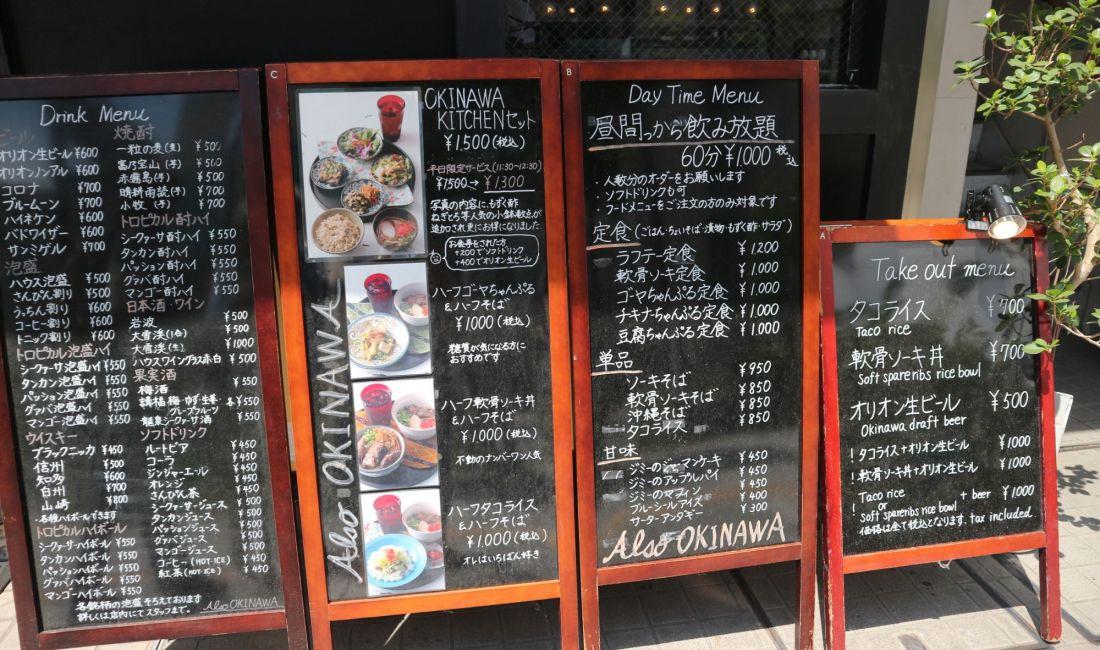 ランチから真夜中まで沖縄料理を楽しむ「オルソオキナワ」M100のお店 はしごチケットサービスでブルーシールアイスを頂く!