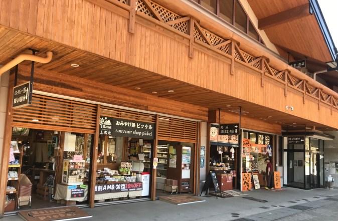 Kamikochi shop
