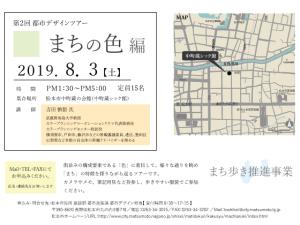 第2回 都市デザインツアー参加者募集 まちの色