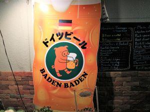 Baden-Badenバーデンバーデン