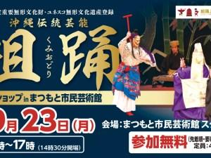 沖縄伝統芸能「組踊(くみおどり)」ワークショップ in まつもと市民芸術館