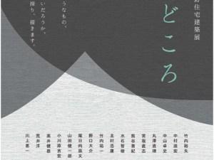 第13回松本安曇野住宅建築展「よりどころ」「ワークショップ インスタント建築」