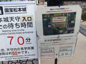 「松本城天守への入城待ち時間が長い場合」などのお勧めのスポット・コース
