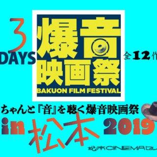 爆音映画祭2019in松本