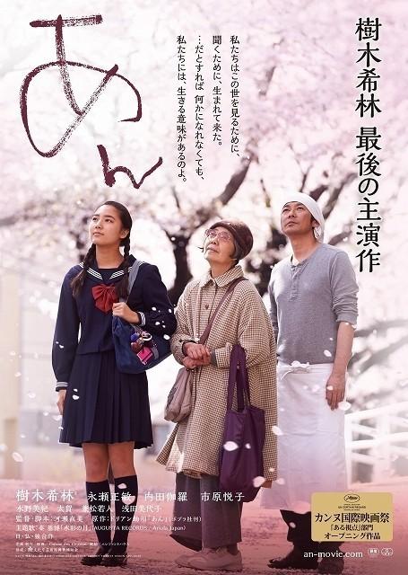 映画「あん」樹木希林さん・市原悦子さん追悼上映会