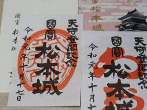 国宝松本城「天守登閣記念御朱印符」もらいました。はしごチケット使えます!