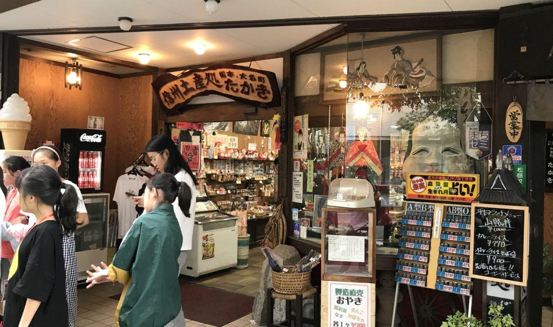 信州名產店 Takagi