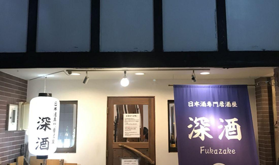 日本酒專門居酒屋「深酒」