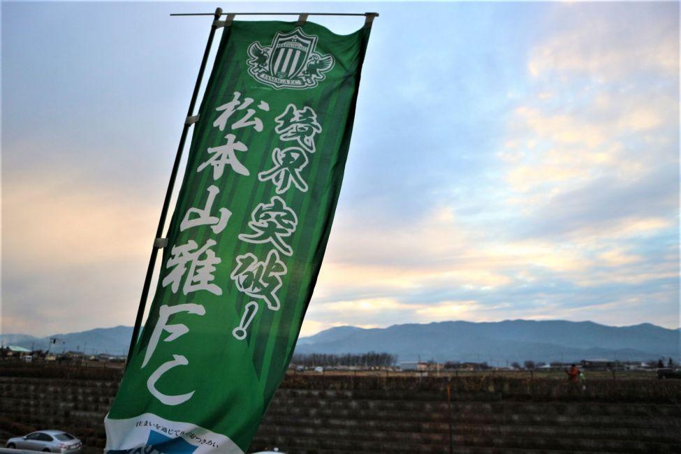 明治安田生命J2リーグ 第11節 松本山雅FCパブリックビューイング!!