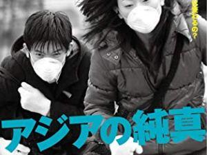 松本ロフト 映画上映vol,1『アジアの純真』