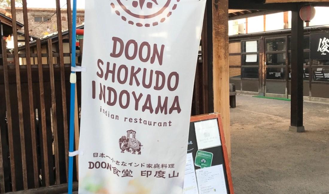 Индийская кухня в Мацумото! Doon Shokudo Indoyama