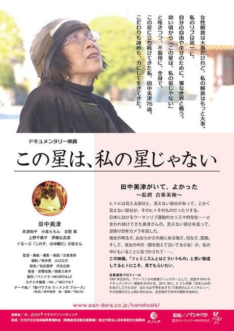 松本CINEMAセレクト映画上映会『ブレッドウィナー』『この星は、 私の星じゃない』