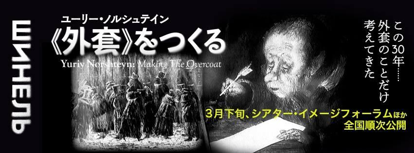 松本CINEMAセレクト映画上映会『ユーリー・ノルシュテイン《外套》をつくる』