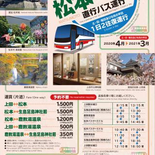 松本ー上田直行バス運行2020年4月~2021年3月
