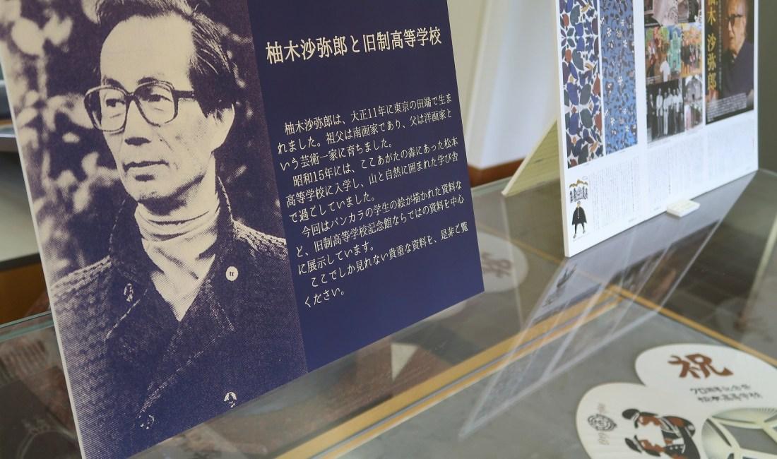 柚木沙弥郎ロビー展 in 旧制高等学校記念館