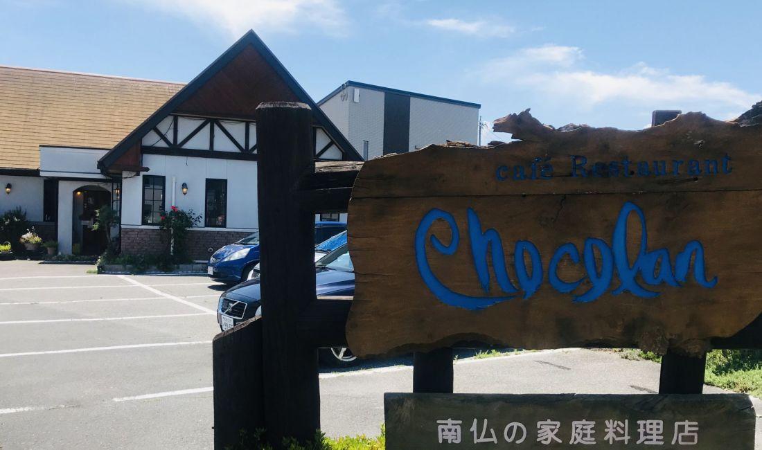 Chocolan - кухня южной Франции в Мацумото