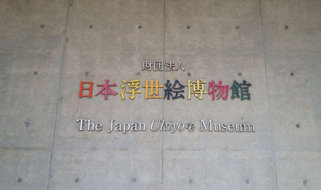 Découvrez l'Art Traditionnel des Estampes Japonaises au Musée Ukiyo-e