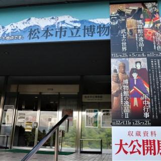 収蔵資料大公開展 松本市立博物館