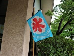 「残暑御見舞」立秋が過ぎても暑い毎日 「松風庵」で涼しげなお菓子を!