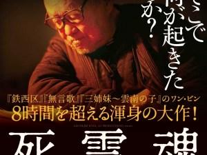 松本CINEMAセレクト映画上映会『死霊魂』
