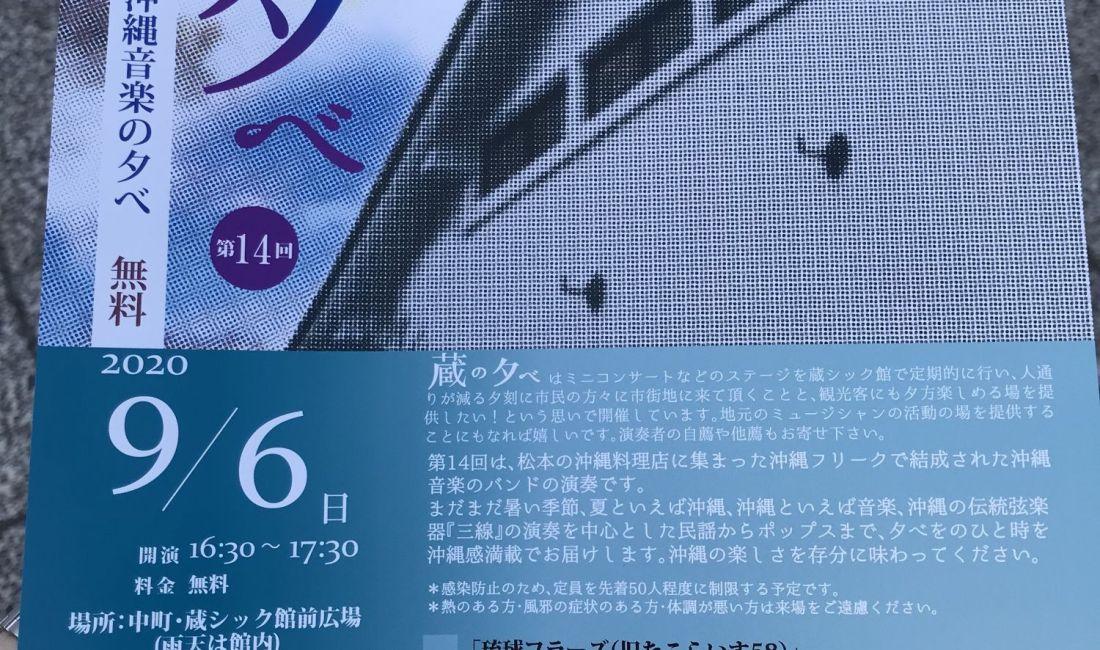Концерт Окинавской музыки на улице Накамати