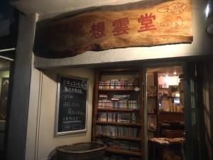#松本の街を元気に 『古本喫茶想雲堂』17 はしごチケットスタンプラリー