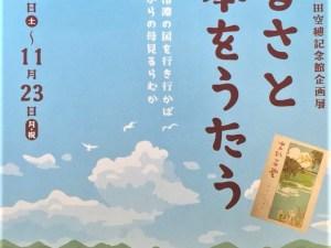 ふるさと松本をうたう 窪田空穂記念館
