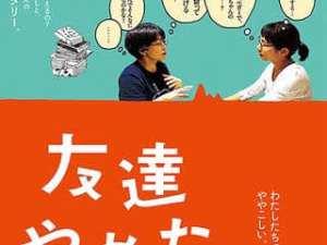 松本CINEMAセレクト映画上映会『友だちやめた』