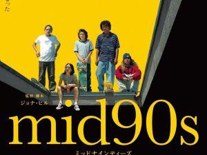 松本CINEMAセレクト映画上映会『mid90sミッドナインティーズ』