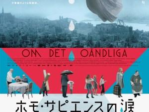 松本CINEMAセレクト映画上映会『ロイ・アンダ-ソン監督特集  ホモ・サピエンスの涙・さよなら、人類』