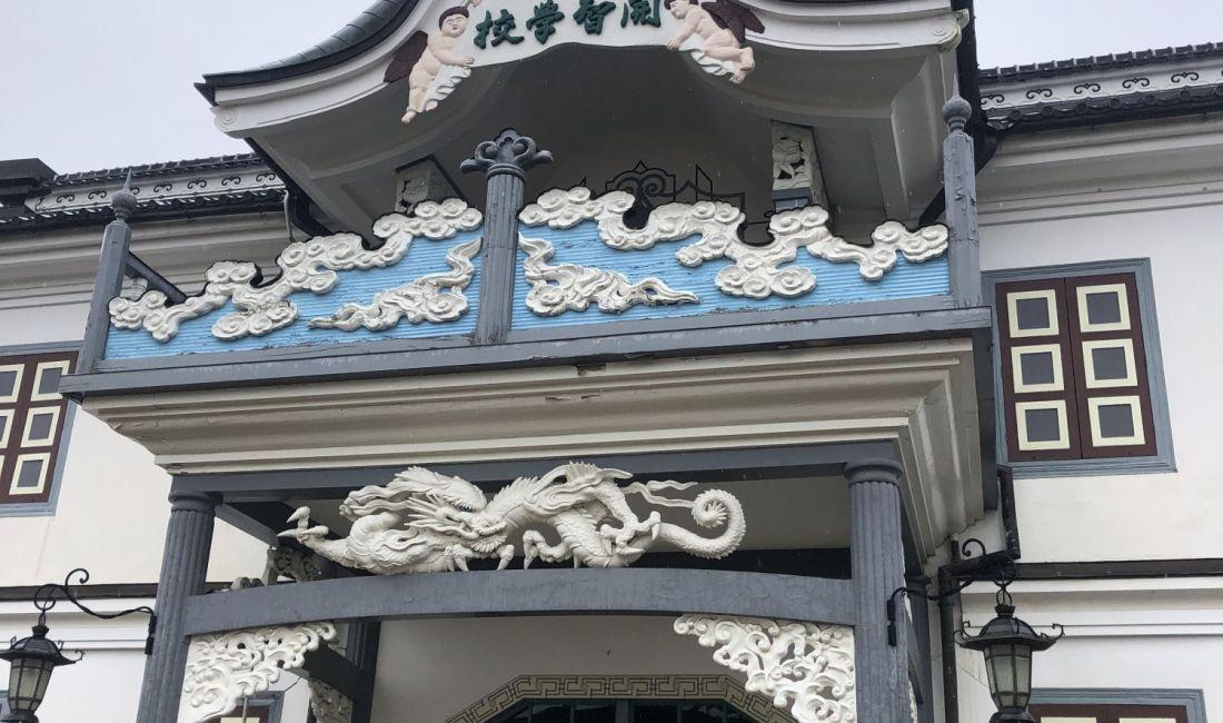 日本最古的小学校----