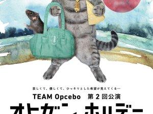 第2回公演『オヒガンホリデー』@スタジオ365松本うら町