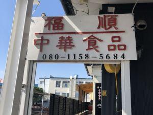 松本的两家中国物产店