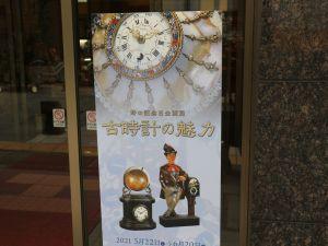 時の記念日企画展「古時計の魅力」松本市時計博物館 はしごマップスタンプラリー2