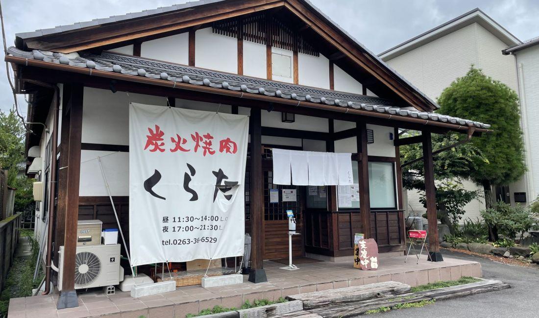 燒肉屋「Kurata」