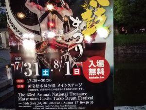 마츠모토성 북축제(国宝松本城太鼓祭り)