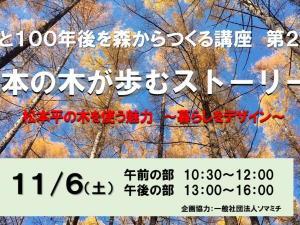 明日と100年後を森からつくる講座 第2回「松本の木が歩むストーリー」 松本平の木を使う魅力 ~暮らしをデザイン~