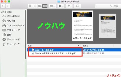 オートコンテンツビルダー神龍ACB(田中政信)実践レビュー1