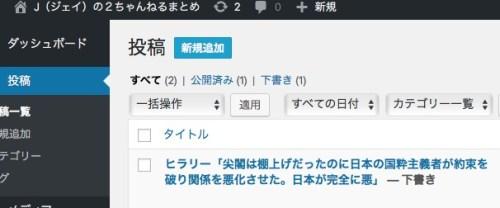 (まとめ記事がブログに転送される)