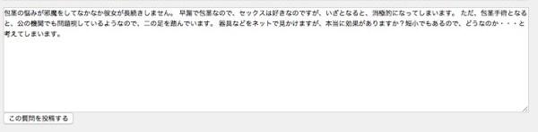 (出てきた回答2)