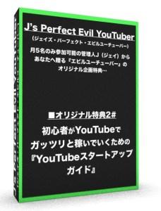 『J's Perfect Evil YouTuber』特典2
