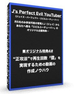 『J's Perfect Evil YouTuber』特典4