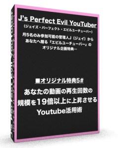 『J's Perfect Evil YouTuber』特典5