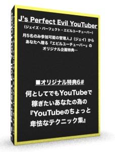 『J's Perfect Evil YouTuber』特典6