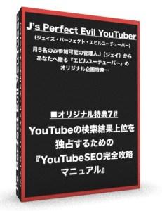 『J's Perfect Evil YouTuber』特典7