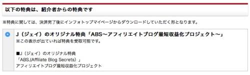ジェイのオリジナル特典「ABS」